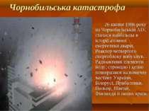 Чорнобильська катастрофа 26 квітня 1986 року на Чорнобильській АЕС сталася на...