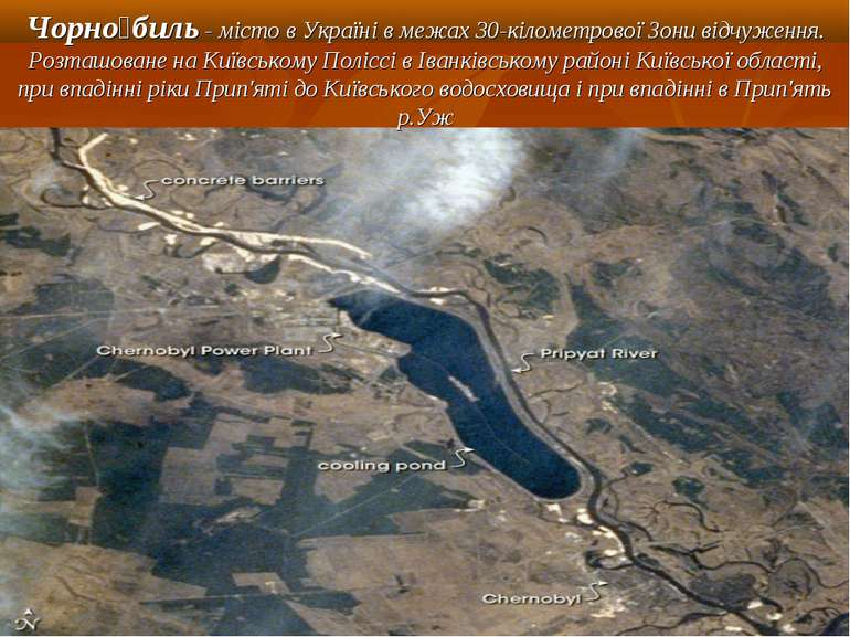 Чорно биль - місто в Україні в межах 30-кілометрової Зони відчуження. Розташо...