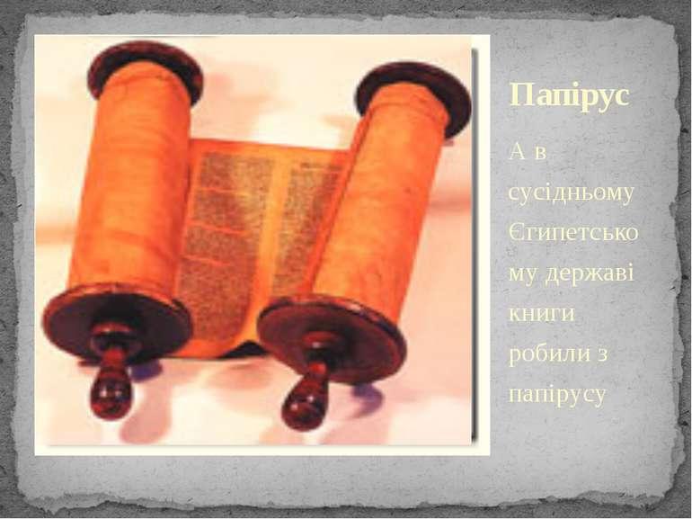 Папірус А в сусідньому Єгипетському державі книги робили з папірусу