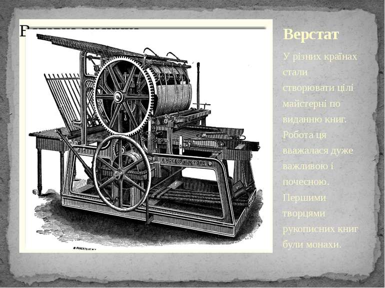 Верстат У різних країнах стали створювати цілі майстерні по виданню книг. Роб...