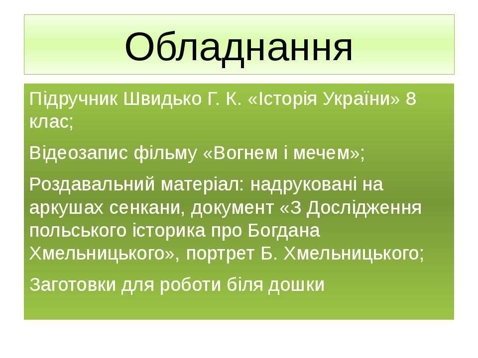 Обладнання Підручник Швидько Г. К. «Історія України» 8 клас; Відеозапис фільм...
