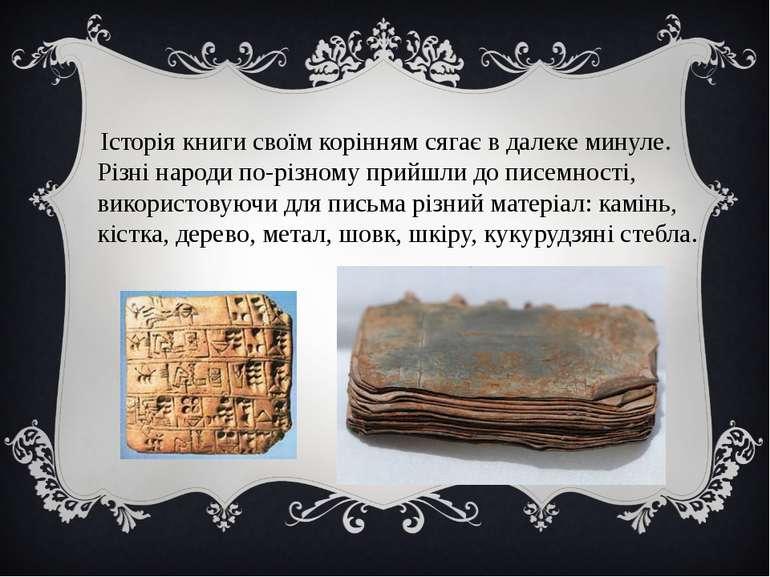 Історія книги своїм корінням сягає в далеке минуле. Різні народи по-різному п...
