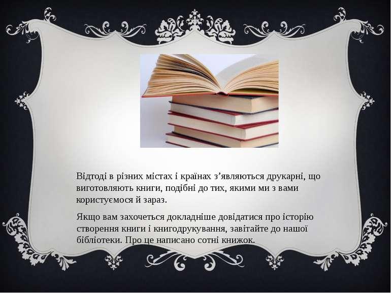 Відтоді в різних містах і країнах з'являються друкарні, що виготовляють книги...