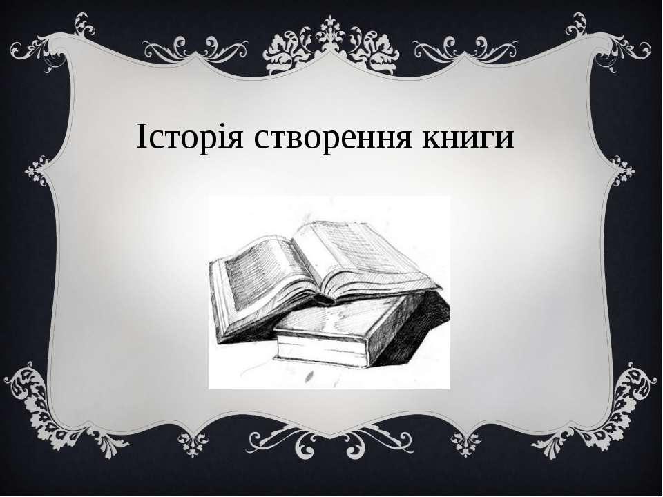Історія створення книги