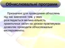 Обчислювальні програми Призначені для проведення обчислень під час вивчення т...