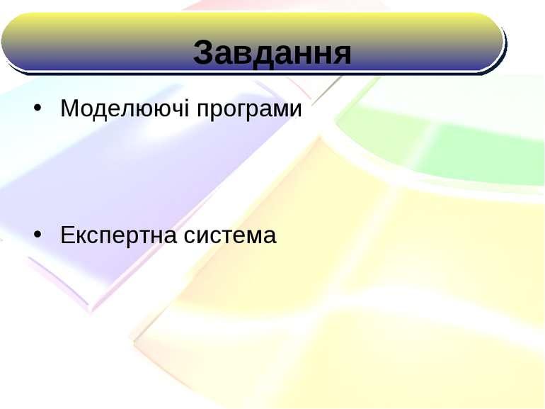 Завдання Моделюючі програми Експертна система