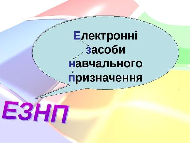 Електронні засоби навчального призначення