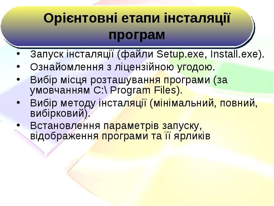 Орієнтовні етапи інсталяції програм Запуск інсталяції (файли Setup.exe, Insta...
