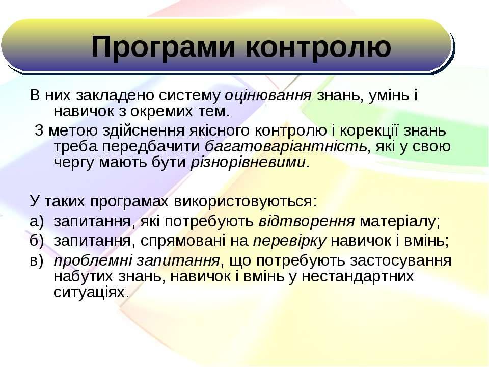 Програми контролю В них закладено систему оцінювання знань, умінь і навичок з...