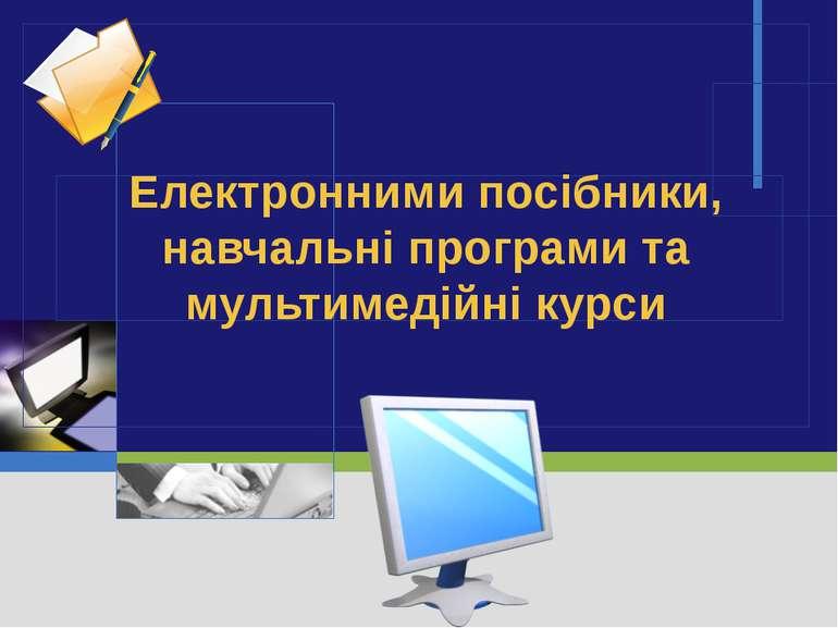 Електронними посібники, навчальні програми та мультимедійні курси Інформатика 9