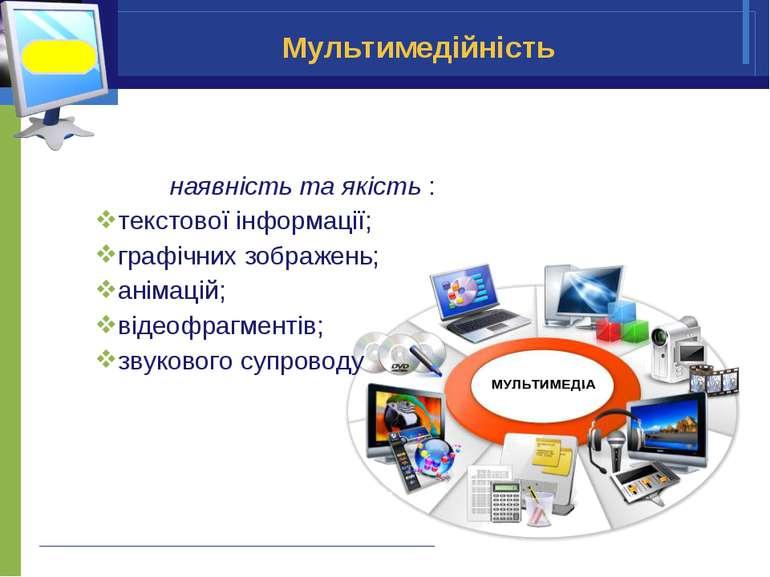 наявність та якість : текстової інформації; графічних зображень; анімацій; ві...