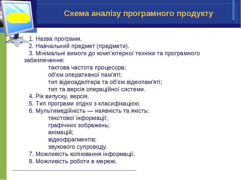 1. Назва програми. 2. Навчальний предмет (предмети). 3. Мінімальні вимоги до ...