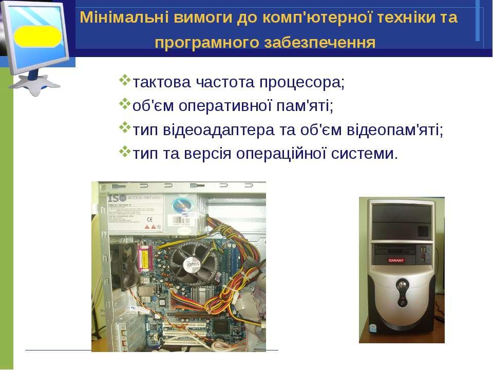 тактова частота процесора; об'єм оперативної пам'яті; тип відеоадаптера та об...