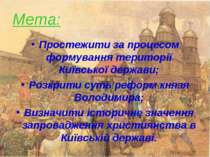 Мета: Простежити за процесом формування території Київської держави; Розкрити...
