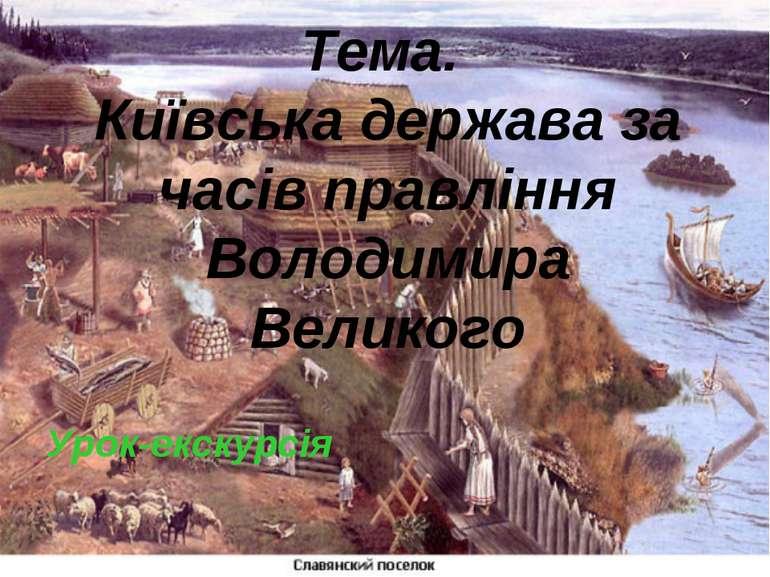Тема. Київська держава за часів правління Володимира Великого Урок-екскурсія
