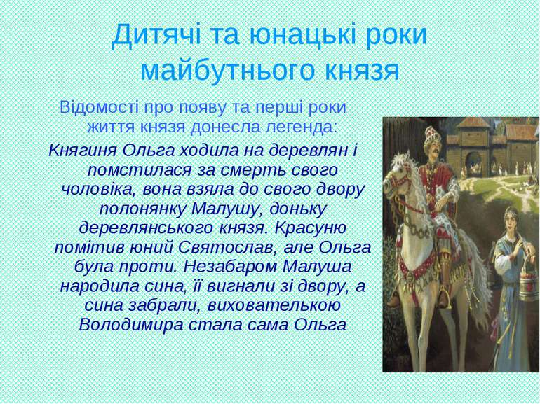 Дитячі та юнацькі роки майбутнього князя Відомості про появу та перші роки жи...