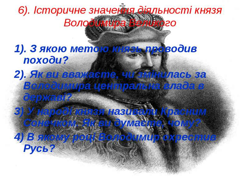 6). Історичне значення діяльності князя Володимира Великого 1). З якою метою ...