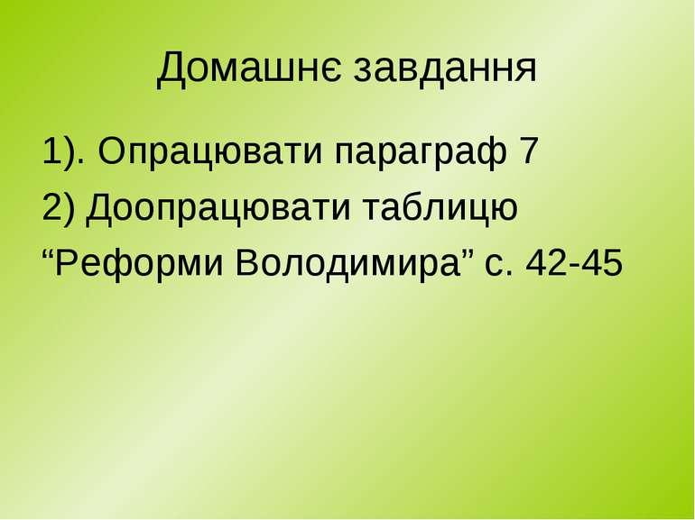 """Домашнє завдання 1). Опрацювати параграф 7 2) Доопрацювати таблицю """"Реформи В..."""
