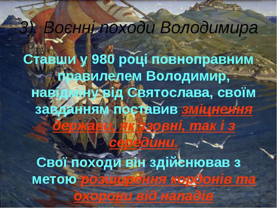 3). Воєнні походи Володимира Ставши у 980 році повноправним правилелем Володи...