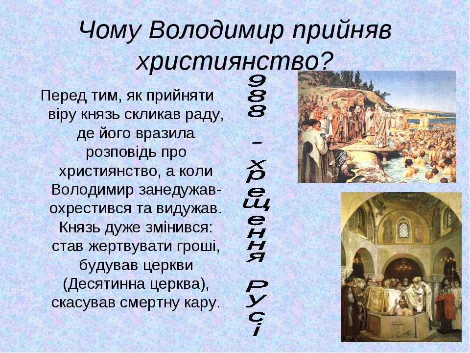 Чому Володимир прийняв християнство? Перед тим, як прийняти віру князь склика...