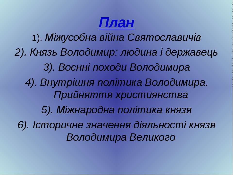 План 1). Міжусобна війна Святославичів 2). Князь Володимир: людина і державец...