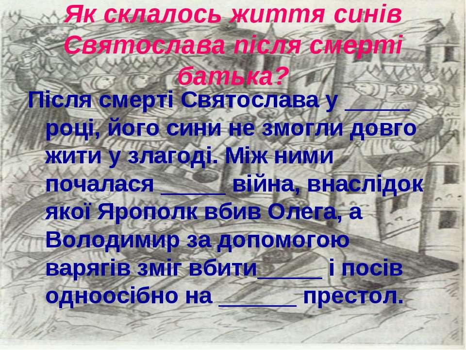 Як склалось життя синів Святослава після смерті батька? Після смерті Святосла...