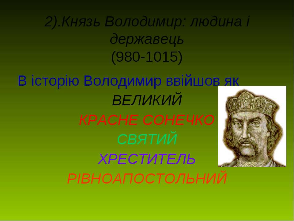 2).Князь Володимир: людина і державець (980-1015) В історію Володимир ввійшов...