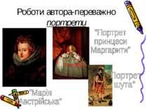 Роботи автора-переважно портрети