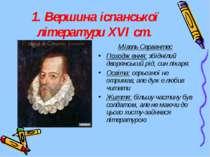 1. Вершина іспанської літератури XVI ст. Мігель Сервантес Походження: збідніл...