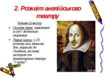 2. Розквіт англійського театру Вільям Шекспір Походження: народився в сім'ї з...