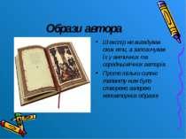 Образи автора Шекспір не вигадував сюжети, а запозичував їх у античних та сер...