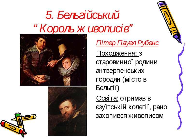 """5. Бельгійський """"Король живописів"""" Пітер Пауел Рубенс Походження: з старовинн..."""