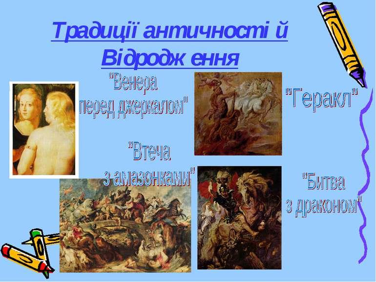 Традиції античності й Відродження