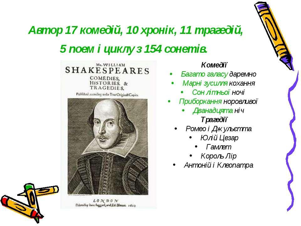 Автор 17 комедій, 10 хронік, 11 трагедій, 5 поем і циклу з 154 сонетів. Комед...