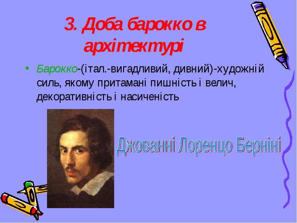 3. Доба барокко в архітектурі Барокко-(італ.-вигадливий, дивний)-художній сил...