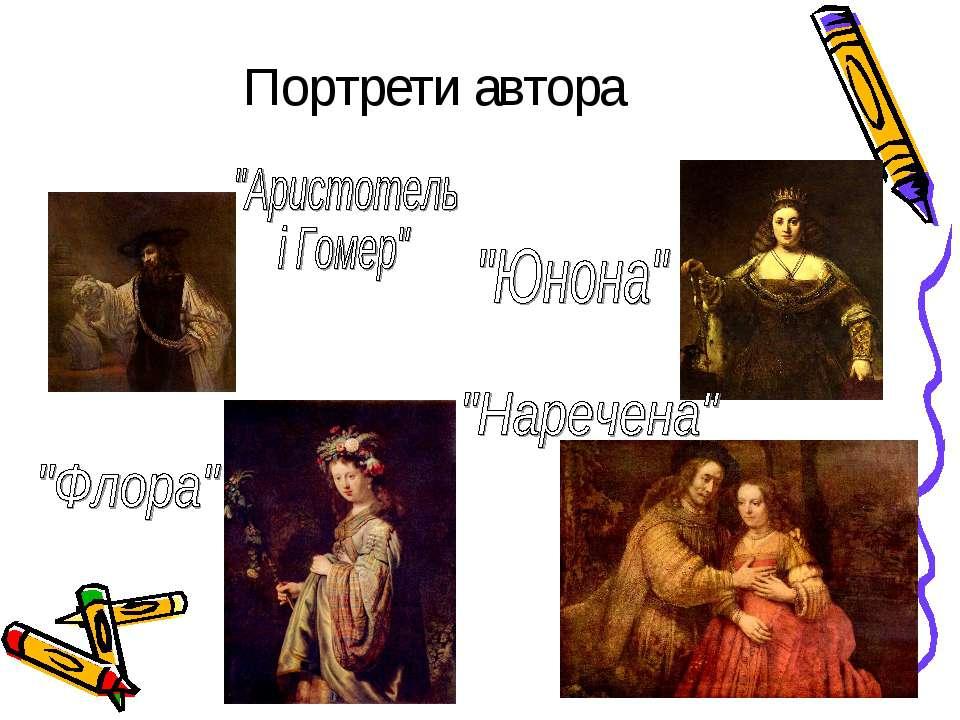 Портрети автора
