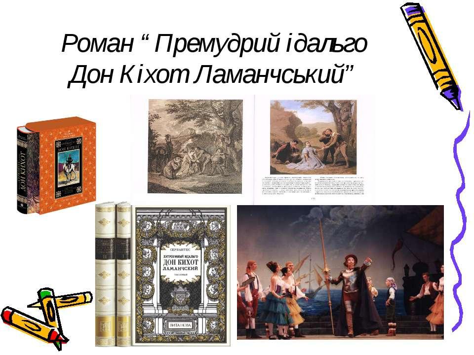 """Роман """"Премудрий ідальго Дон Кіхот Ламанчський"""""""