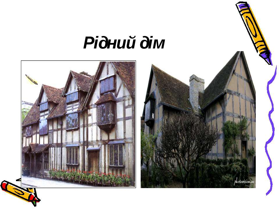 Рідний дім