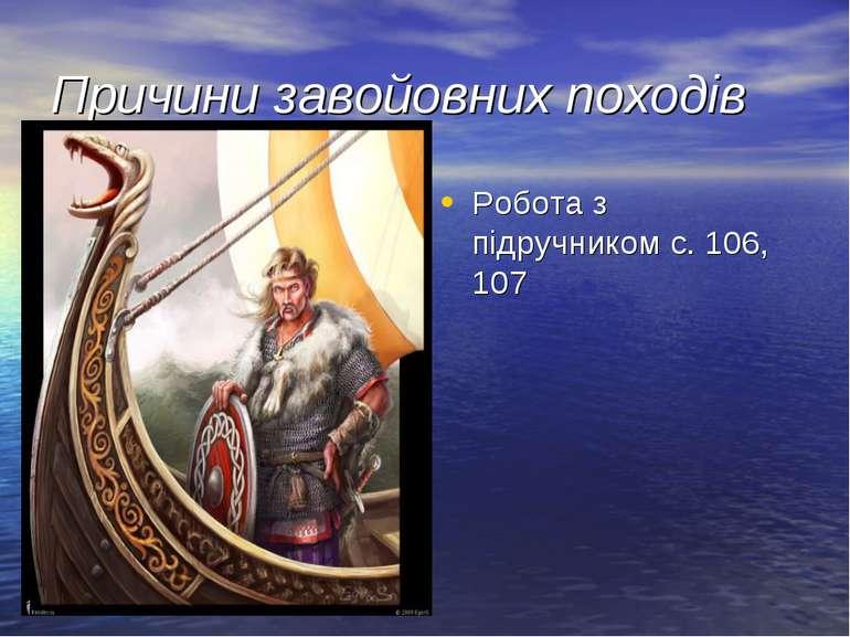 Причини завойовних походів Робота з підручником с. 106, 107