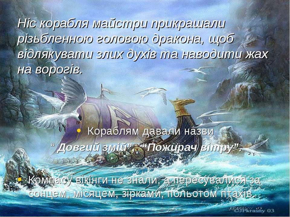 Ніс корабля майстри прикрашали різьбленною головою дракона, щоб відлякувати з...