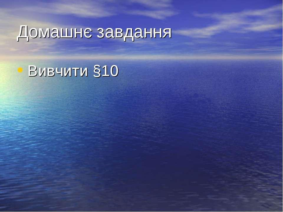 Домашнє завдання Вивчити §10