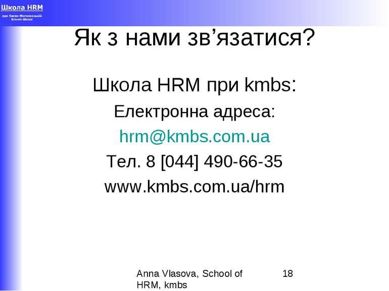 Як з нами зв'язатися? Школа HRM при kmbs: Електронна адреса: hrm@kmbs.com.ua ...