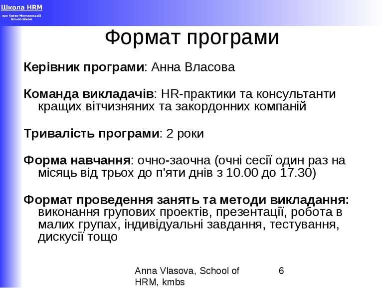 Формат програми Керівник програми: Анна Власова Команда викладачів: HR-практи...