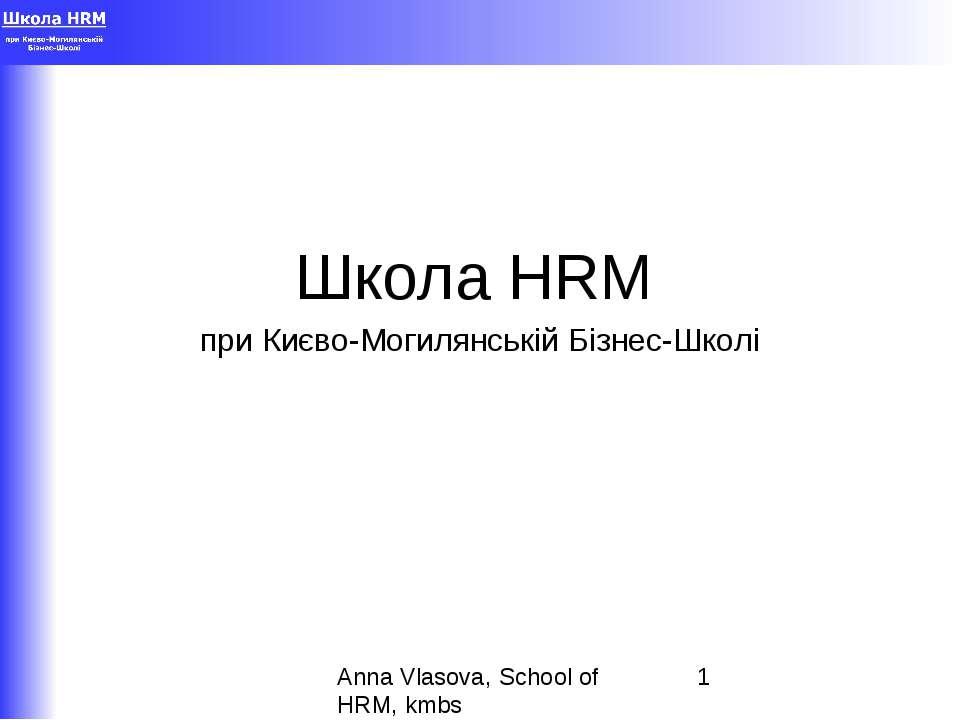 Школа HRM при Києво-Могилянській Бізнес-Школі Anna Vlasova,