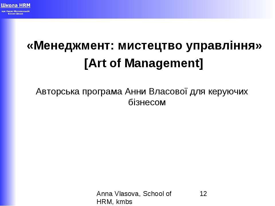 «Менеджмент: мистецтво управління» [Art of Management] Авторська програма Анн...