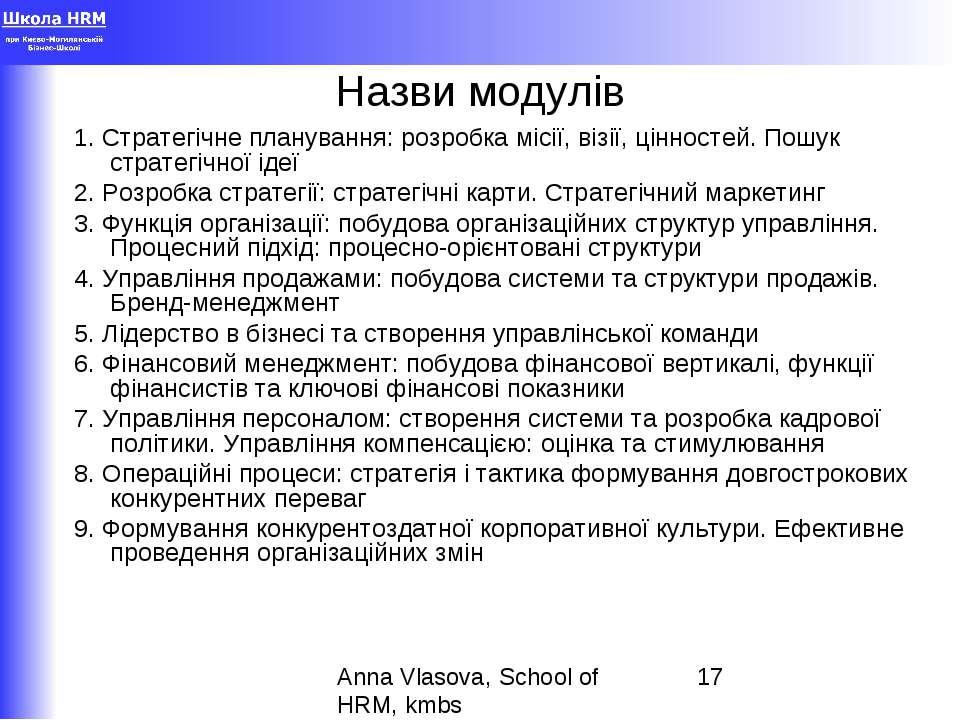 Назви модулів 1. Стратегічне планування: розробка місії, візії, цінностей. По...