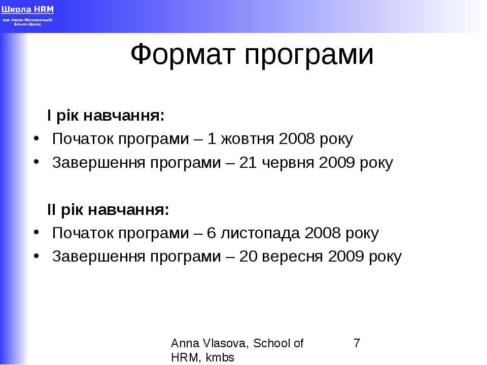 Формат програми І рік навчання: Початок програми – 1 жовтня 2008 року Заверше...