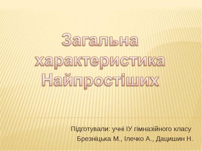Підготували: учні ІУ гімназійного класу Брезніцька М., Ілечко А., Дацишин Н.