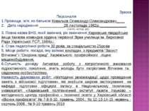 Зразок Персоналія Прізвище, ім'я, по батькові Ковальов Олександр Олександрови...