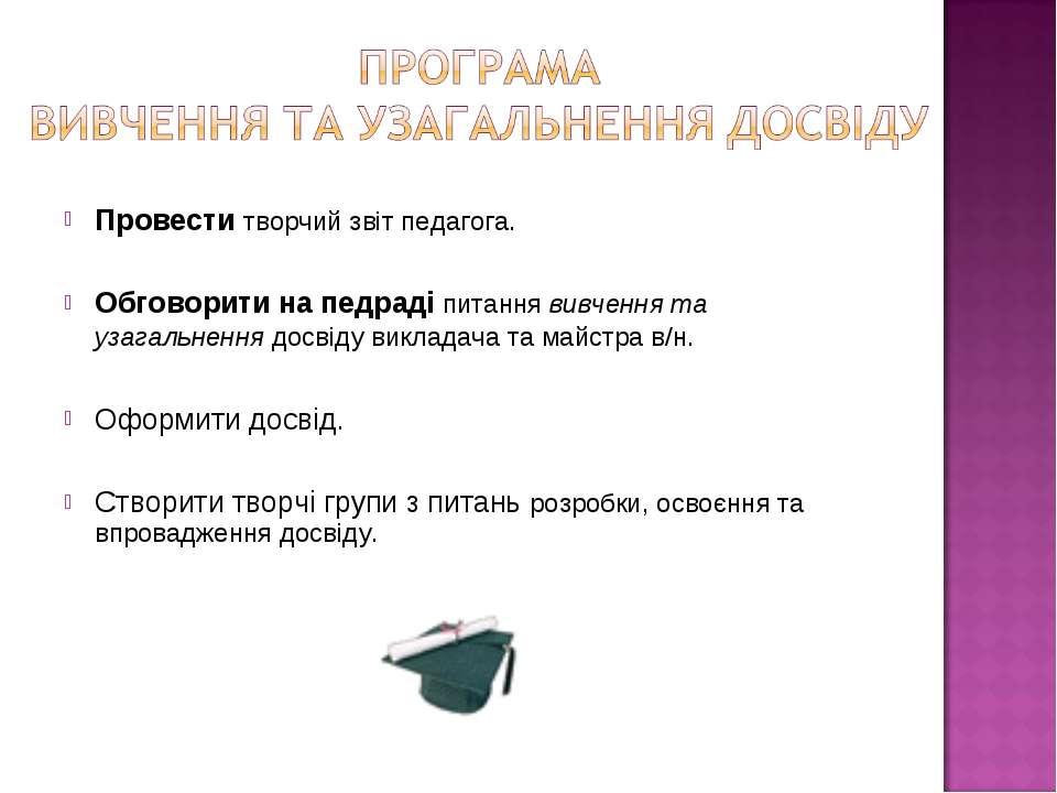 Провести творчий звіт педагога. Обговорити на педраді питання вивчення та уза...